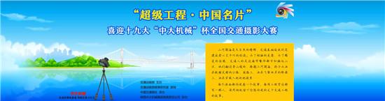 圆梦工程——港珠澳跨海大桥系列作品展