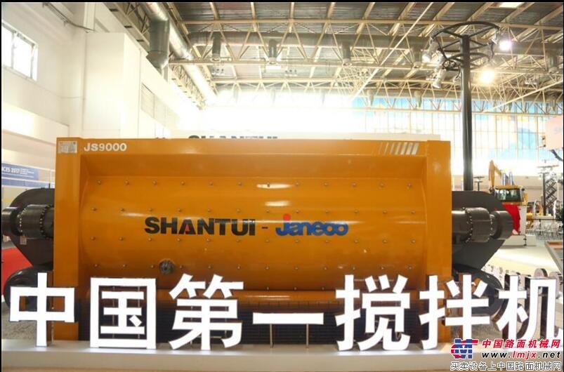 中國第一攪拌機