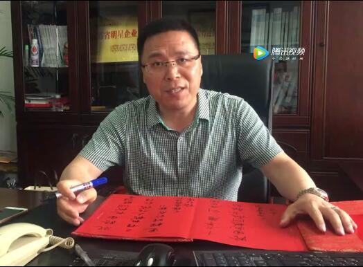 无锡泰特筑路总经理杨红星祝贺十五周年