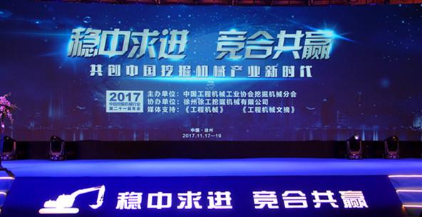 2017年度中国挖掘机械行业第二十一届年会现场