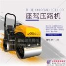 思拓瑞克1.2吨全液压小型座驾压路机效率最高的一款压路机