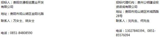 贵阳市轨道交通S1、S2线贵阳东站及相邻区间土建施工监理招标公告