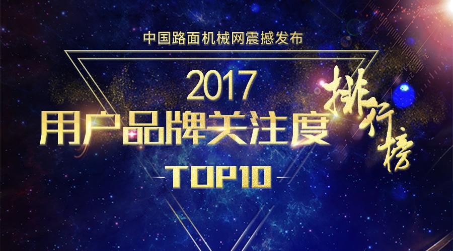 2017年【搅拌运输车】品牌关注度排行榜发布