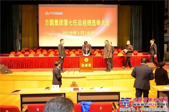 方圆集团第七任总经理选举大会举行