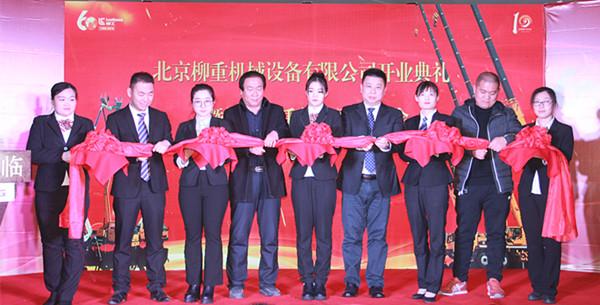 深耕京津冀 扬帆起航时 北京柳重公司正式开业