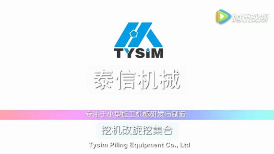 泰信机械(TYSIM)多个型号挖机改旋挖钻机合集