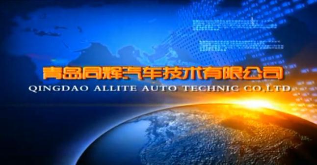 同辉汽车企业宣传片