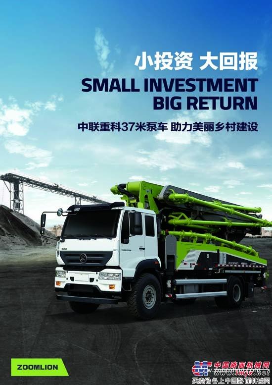 """行业首创""""一机两用"""",中联重科37米4.0泵车获市场看好"""
