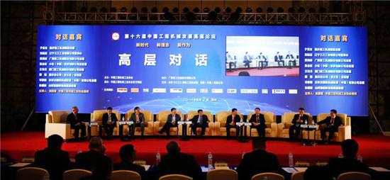 捷尔杰(JLG)出席中国工程机械行业协会代表大会暨第十六届中