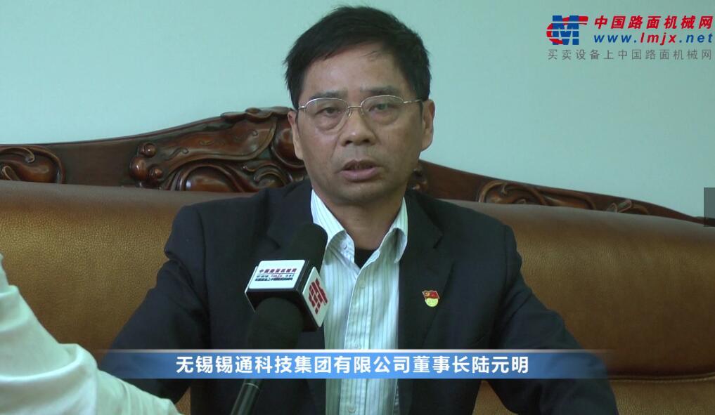 锡通科技董事长陆元明:打造行业民族品牌的骄傲!