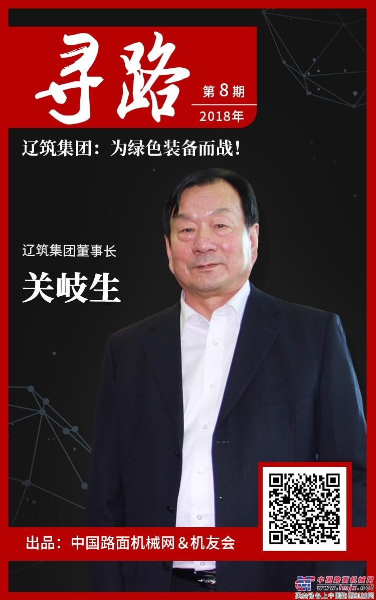 【尋路】遼筑集團董事長關岐生:為綠色裝備而戰