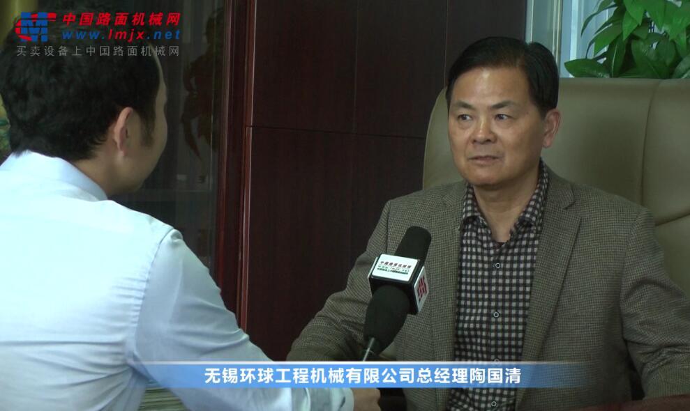 无锡环球总经理陶国清:为客户提供高性价比产品!