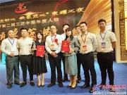 """双喜临门!青岛曼特荣获""""工匠中国年度人物及行业新标杆品牌""""两项大奖"""