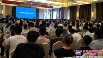 思辩·突破·共赢  第五届国际高空作业平台租赁峰会在京举行