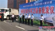 中联环境16辆压缩式垃圾车顺利交付 助力建设生态杨陵