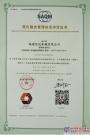 信达机械喜获《两化融合管理体系评定证书》