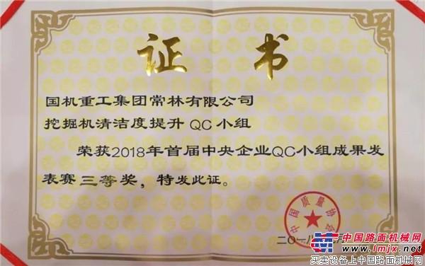 国机重工QC小组活动成果获全国央企比赛三等奖!