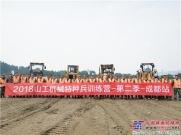 激战锦官城 2018山工机械特种兵训练营第二季成都站收官