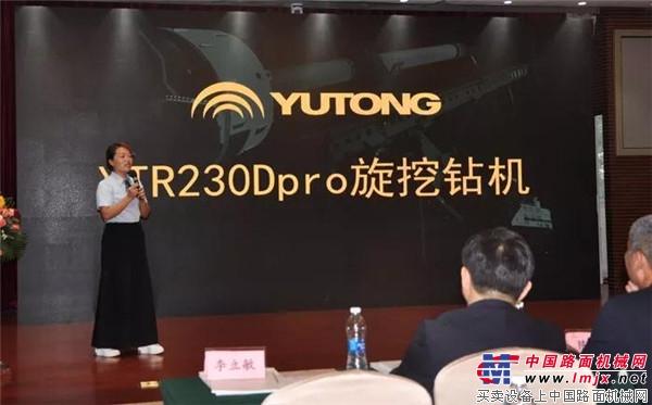 郑宇重工YTR230Dpro旋挖钻成都推介会圆满落幕
