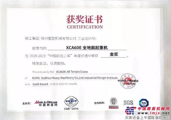 """徐工XCA60E荣获""""2018中国制造之美""""金奖"""