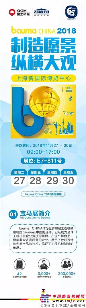 机械盛会 群英再聚 泉工股份与您相约2018上海宝马展(bauma CHINA)