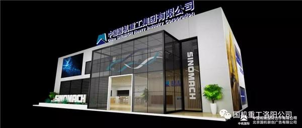 【邀请函】国机重工洛阳公司2018年上海宝马展邀请函