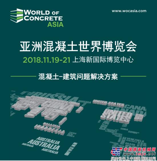 亚洲混凝土世界博览会 南方路机邀您看展
