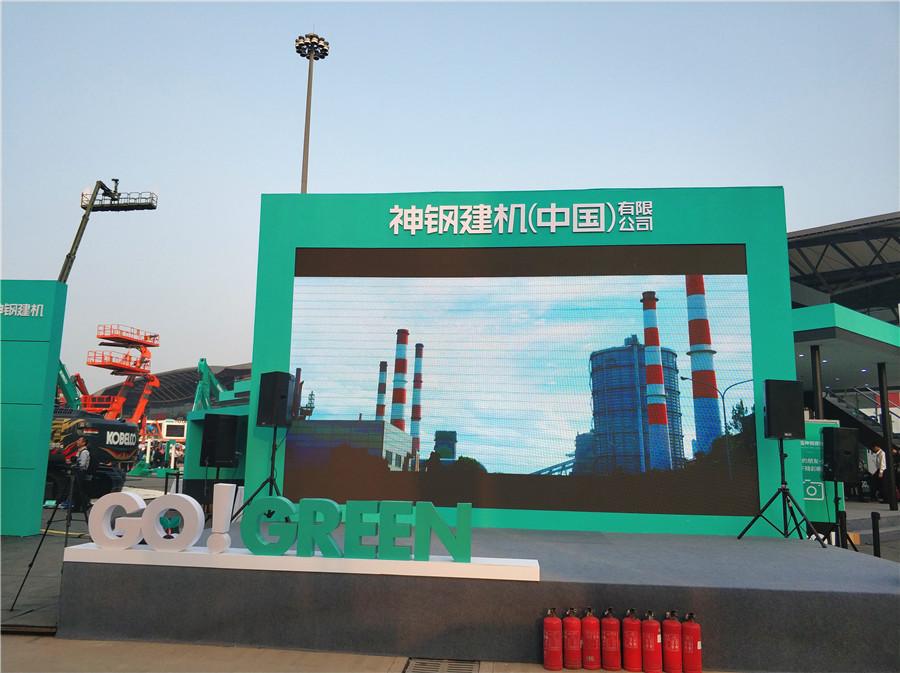 bauma CHINA 2018:神鋼建機展臺