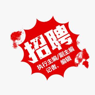 中国路面机械网诚聘英才
