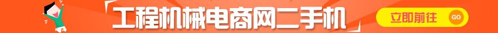 工程亚搏直播视频app电商网二手机