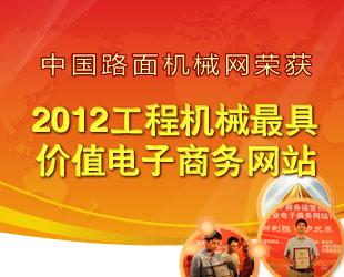 路面机械网荣获2012工程机械最具价值电子商务网站
