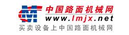 中国路面机械网