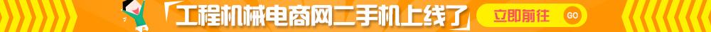 工程机械电商网二手机