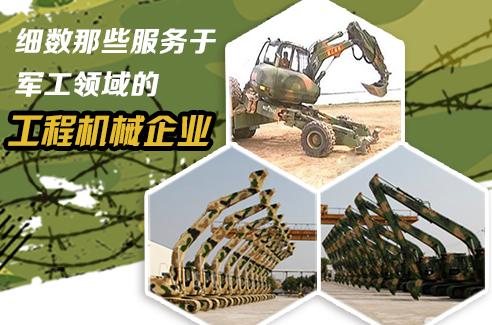 细数那些服务于军工领域的工程机械企业