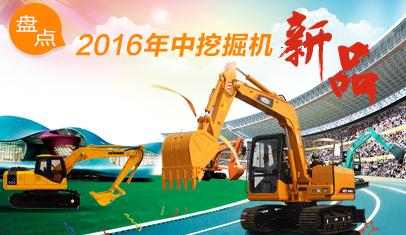 【盘点】2016年中挖掘机新品一览