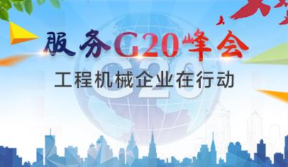 护航G20峰会  工程机械企业在行动