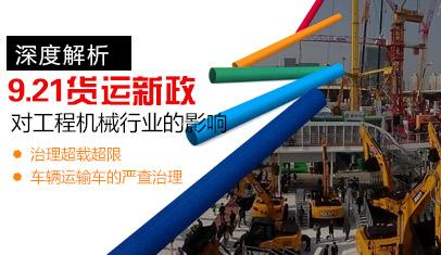 货运新政对工程机械行业有何影响