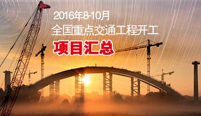 8到10月  交通工程开工项目汇总