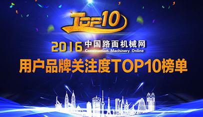 2016年中国工程机械用户品牌关注度排行榜震撼发布