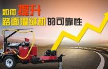 如何提升路面灌缝机的可靠性