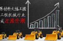 原材料上涨 工程机械行业迎涨价潮