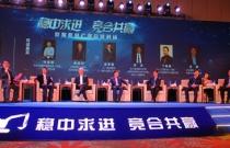 """2018中国挖掘机市场""""徐州论剑"""""""