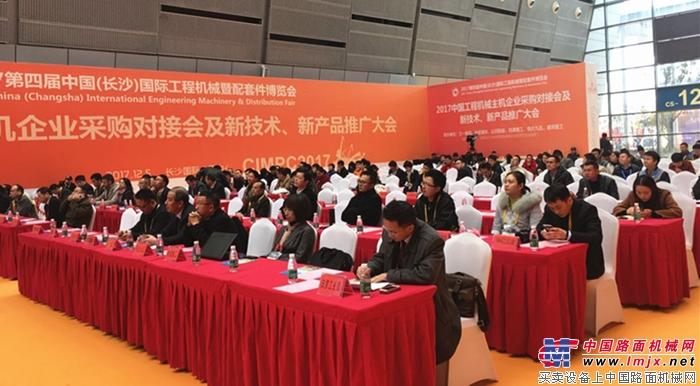 2017中国工程机械主机企业采购对接会及新技术、新产品发布大会