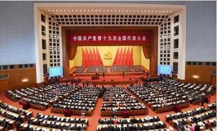 中国共产党第十九次全国代表大会在北京人民大会堂开幕