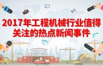 2017年工程機械行業熱點新聞事件