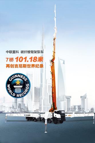 中联重科7桥7节臂101米泵车