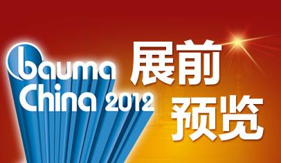 2012上海宝马展展前预览