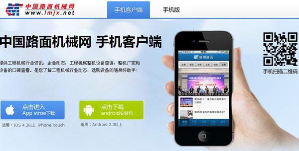 中国路面机械网手机客户端