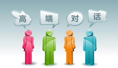 2013中国沥青搅拌设备高层论坛