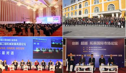 中国工程机械工业协会2013年会 高层论道